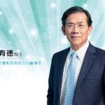 【工研院院士】張有德 醫材授權王 寫下台灣創新醫材歷史新頁