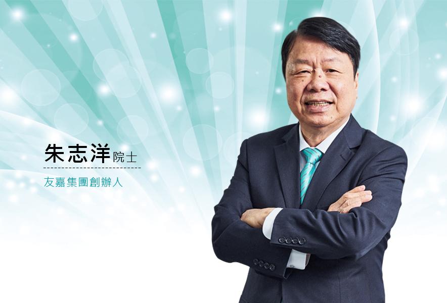 【工研院院士】朱志洋 認真、執著、堅持,成就全球第三大工具機集團