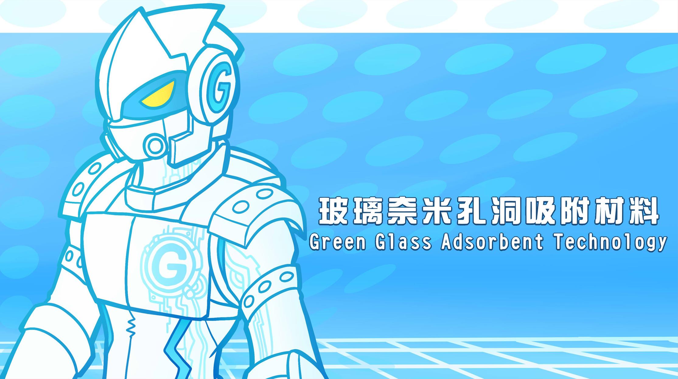 奈米玻璃超人出擊,廢水變清水!
