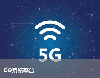 5G系統平台