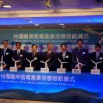 台灣離岸風電產業協會成立,期望傳達產業綠電直購需求