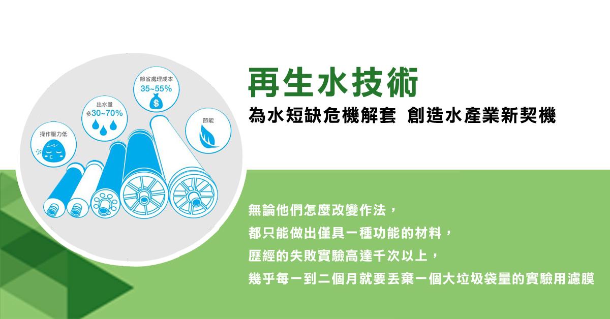 【為什麼非要創新不可】為水短缺危機解套 創新水產業新契機