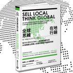 《全球思維,在地行銷》推薦序:獨特區隔與在地化行銷
