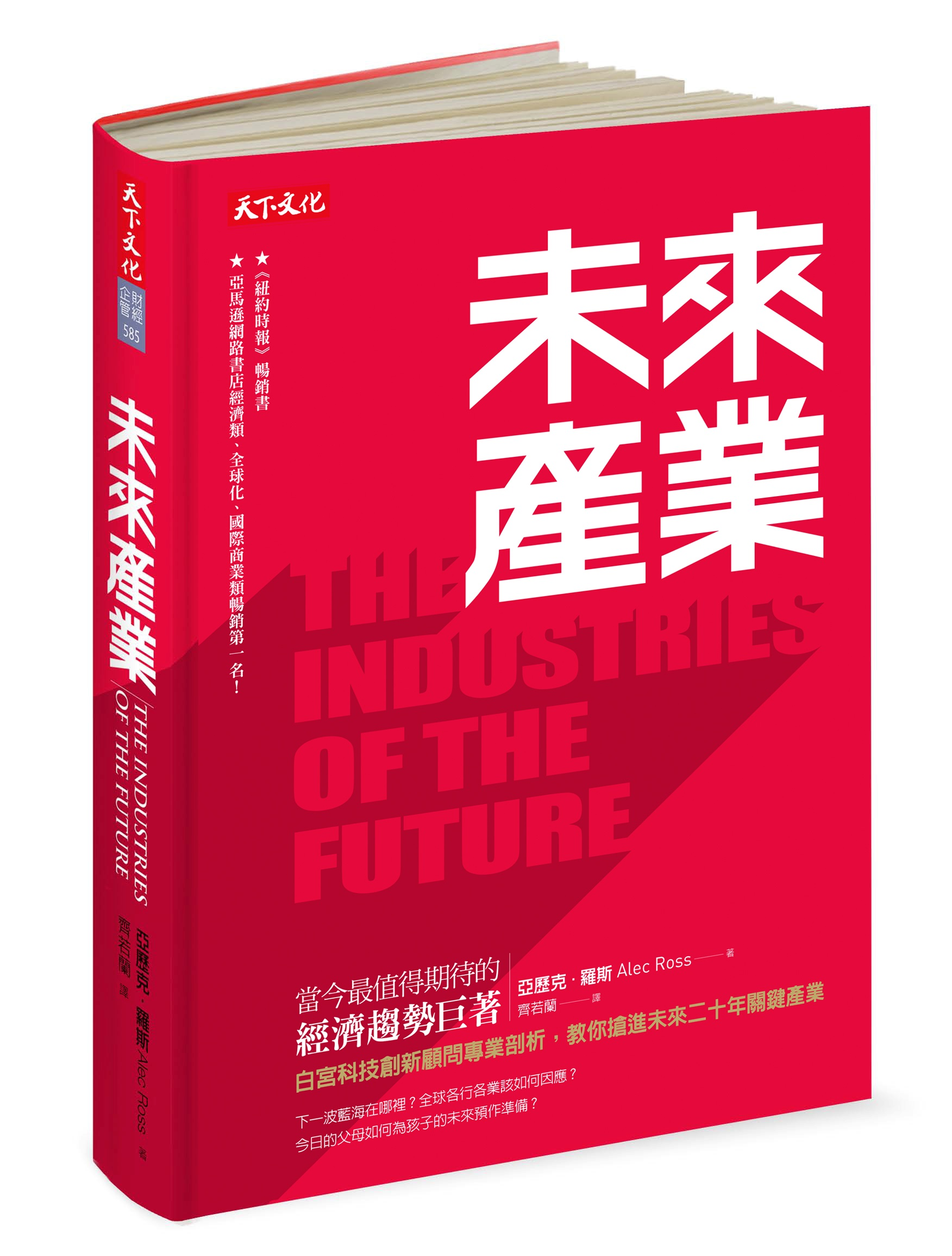 the-industries-of-the-future_book