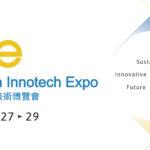 2018台灣創新技術博覽會 展現卓越研發實力