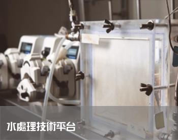 水處理技術平台