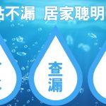 省水、查漏、做回收!三點不漏 居家聰明節水